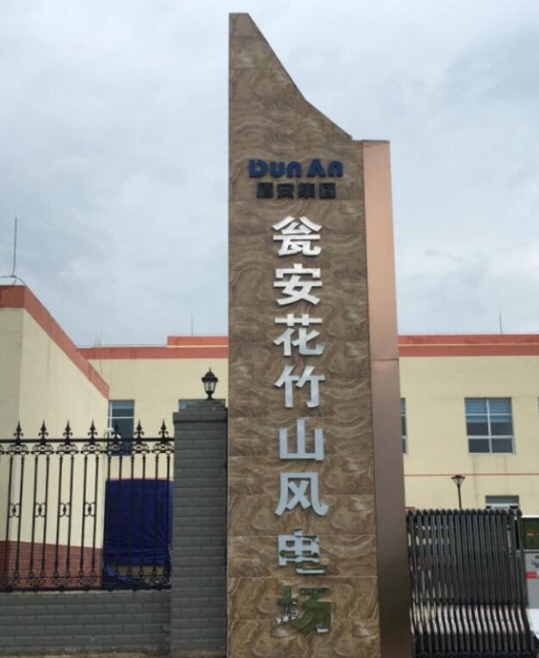 瓮安县花竹山风电场